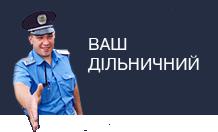 ДІЛЬНИЧНИЙ_кавер