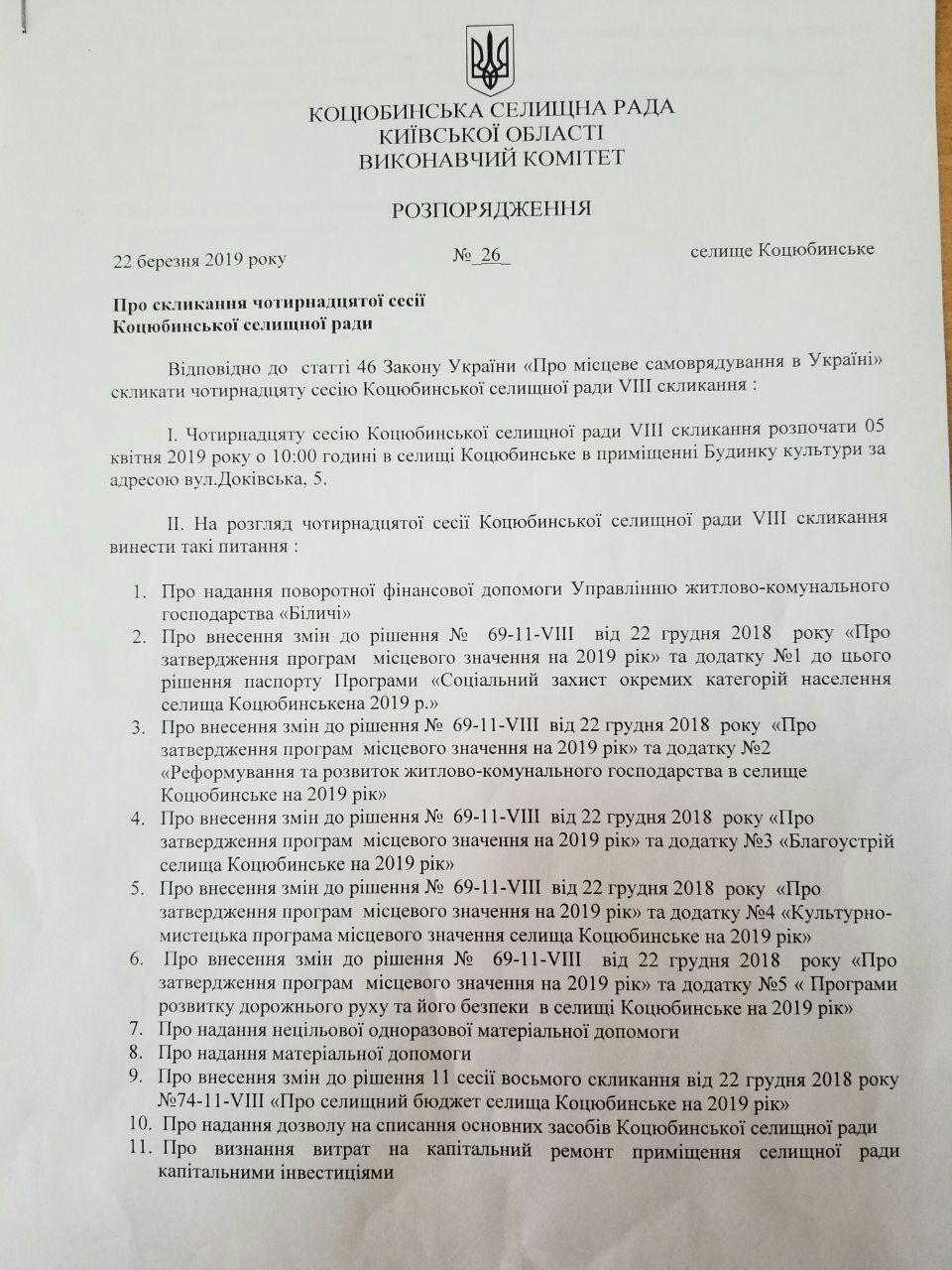 Сесія_Коцюбинське