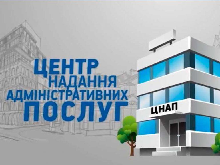 ЦНАП_Коцюбинське