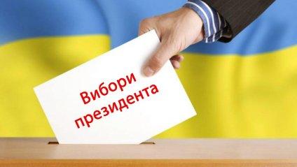 вибори президента
