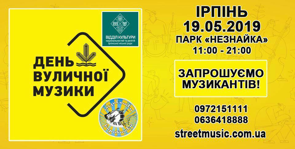 День вуличної музикиjpg