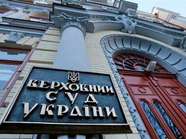Верховний суд_фото