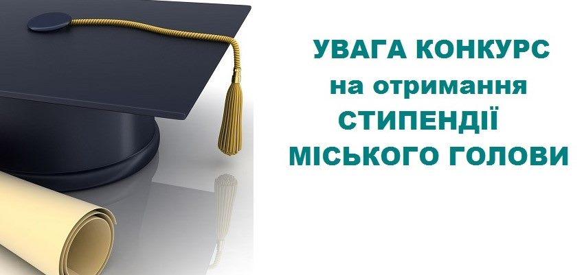 стипендія