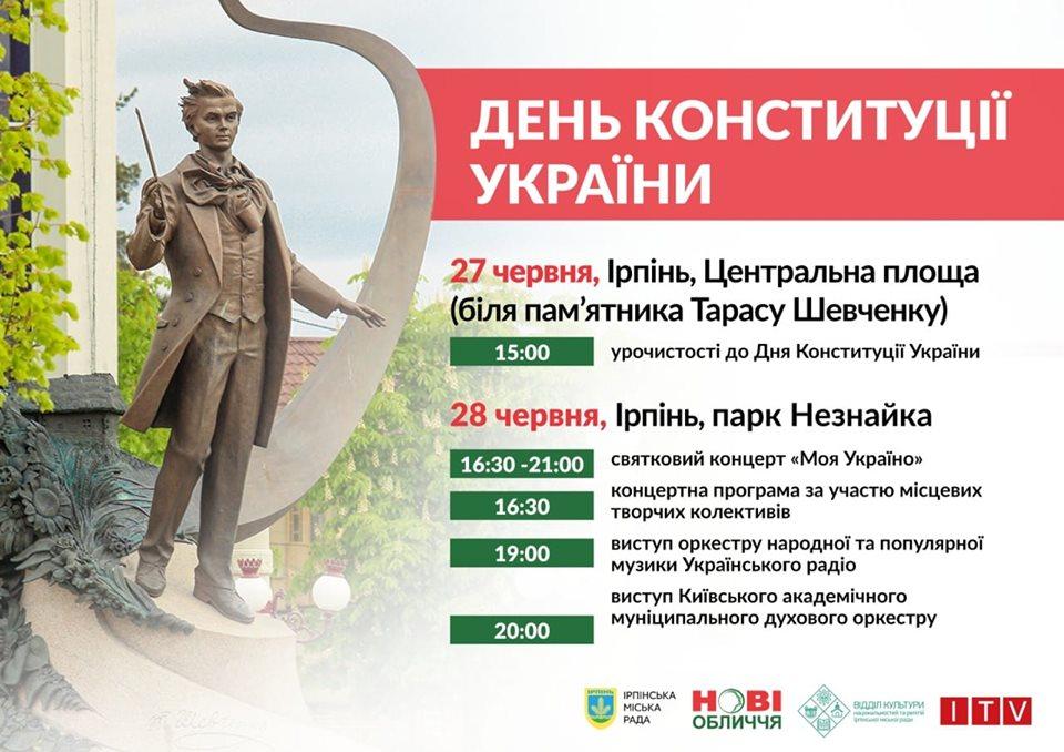 День_Конституції