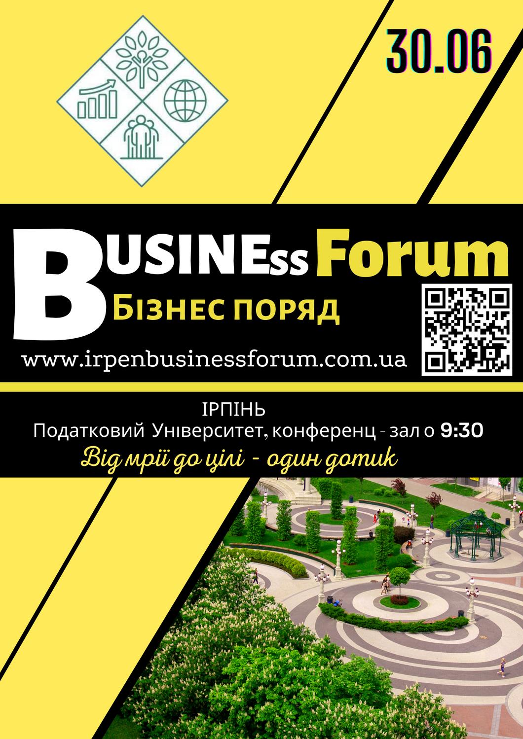 Форум Плакат